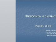 Презентация живопись России