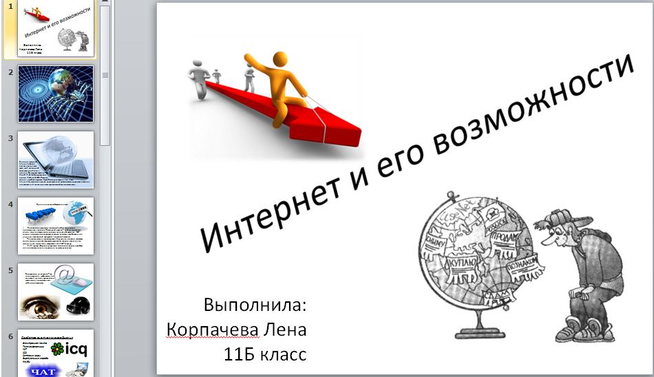 Презентация интернет