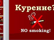 Презентация о вреде курения