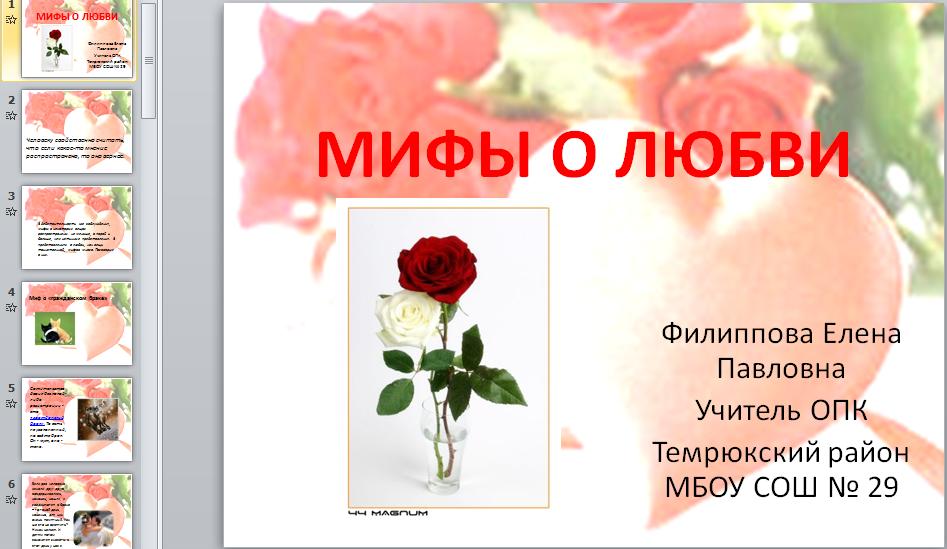 Презентация о любви