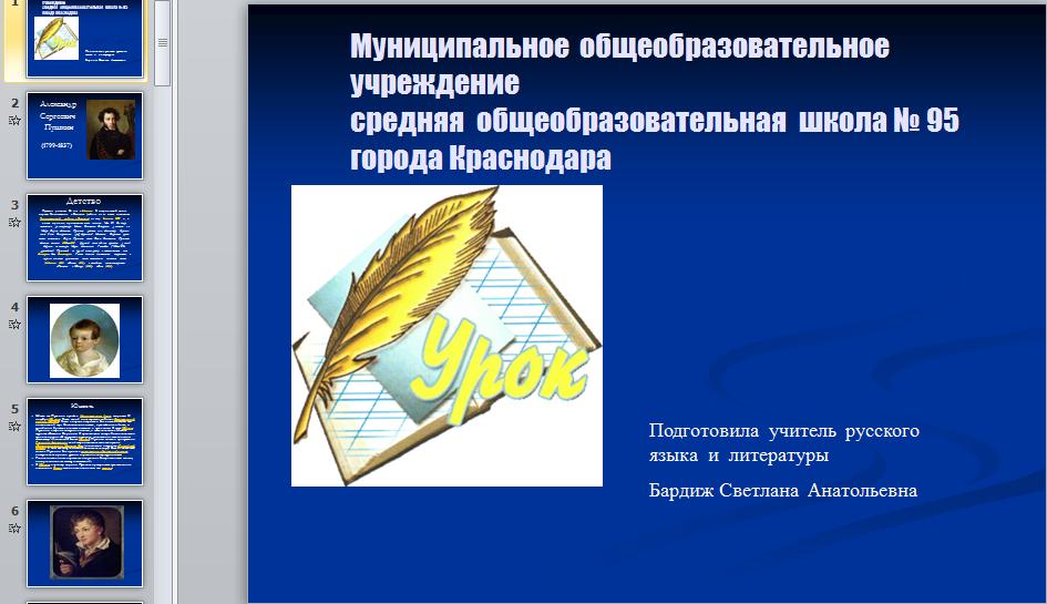 Презентация Пушкин