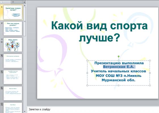 Презентация на тему спорт задает нам ...: present5.com/prezentaciya-na-temu-sport