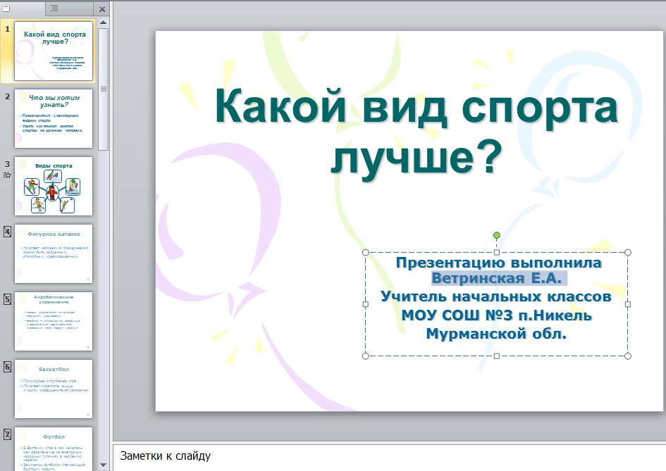 Презентация спорт