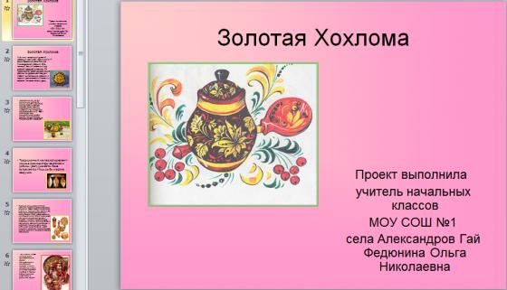 Презентация золотая хохлома