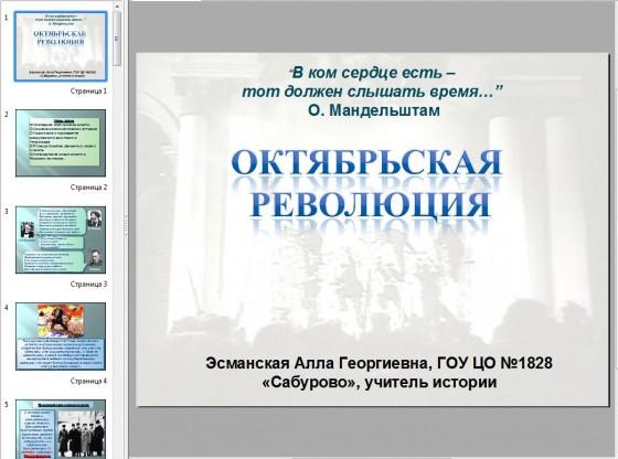 презентация октябрьская революция 1917 года