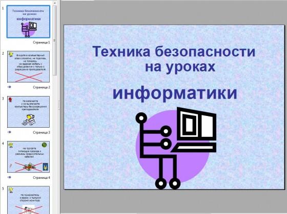 Презентация Техника Безопасности На Уроке Информатики