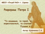 Презентация Реформы Петра Первого