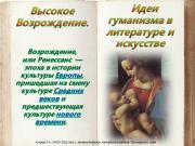Презентация Эпоха Возрождения