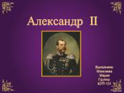 Презентация Александр Второй