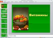 Как делать презентацию в PowerPoint