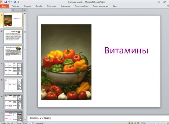 Как делать презентацию