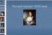 Презентация Портреты 18 века