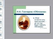 Презентация Гончаров — «Обломов»
