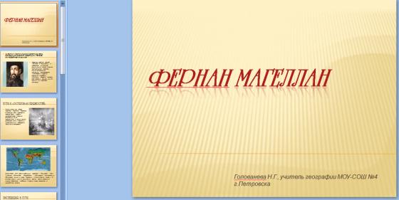 Презентация Фернан Магеллан