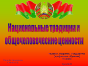 Презентация Белорусский народ