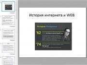 Презентация История Интернета и WEB