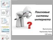Презентация Поисковые системы