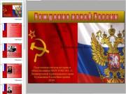 Презентация Рождение новой России