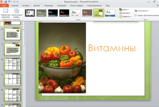 Выбираем шаблон для презентации PowerPoint