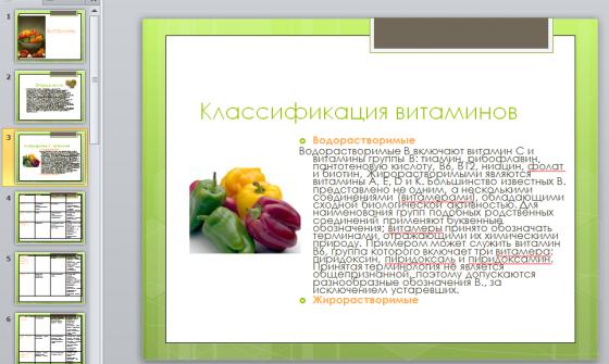 Картинки в тексте презентации