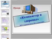 Презентация Компьютер и здоровье