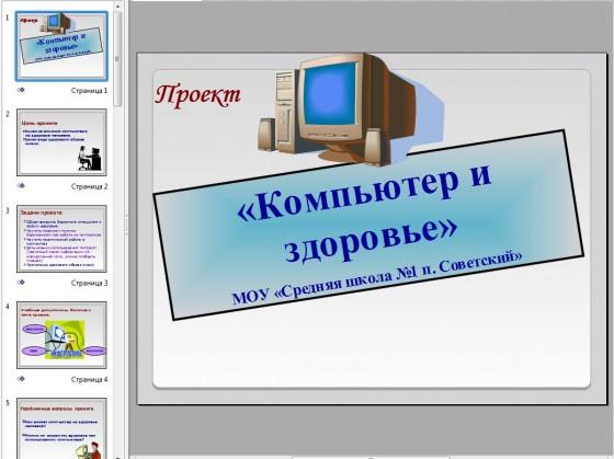 чем делать презентации на компьютере
