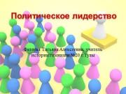 Презентация Политическое лидерство