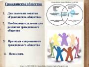 Презентация Гражданское общество