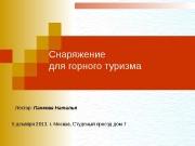 Снаряжение для горного туризма Лектор:  Панкова Наталья