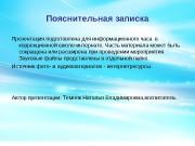 Пояснительная записка Презентация подготовлена для информационного часа в