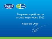 Результаты работы по итогам март-июнь 2012 Королёв Олег