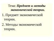 Тема:  Предмет и методы экономической теории. 1.