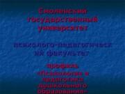 Презентация 2012 Презентация профиля ППДО для абитуриентов