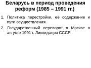 Беларусь в период проведения реформ (1985 – 1991