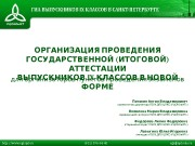 http: //www. ege. spb. ru  (812) 576