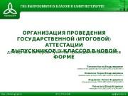 http: //www. ege. spb. ru  (812) 576