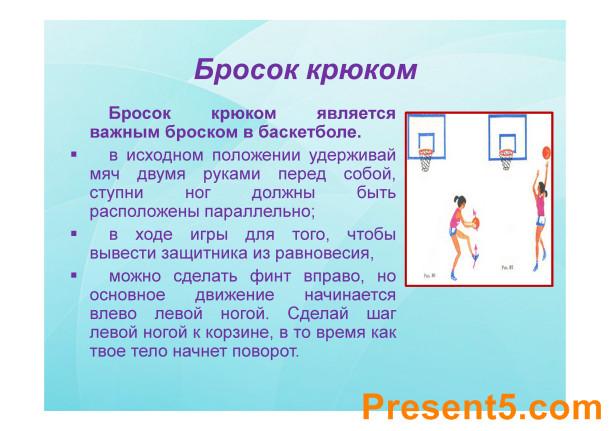 Презентация на тему баскетбол 8 класс