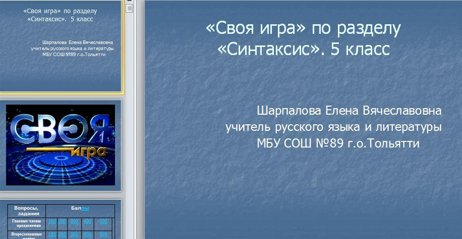 Презентация Синтаксис