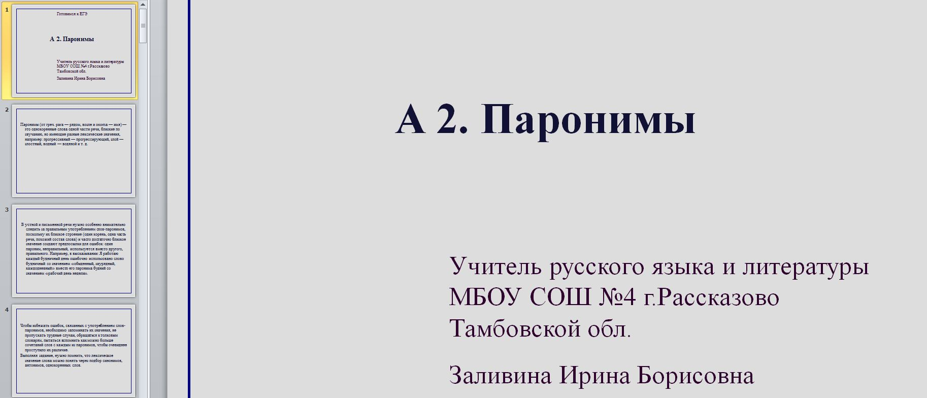 Презентация Паронимы