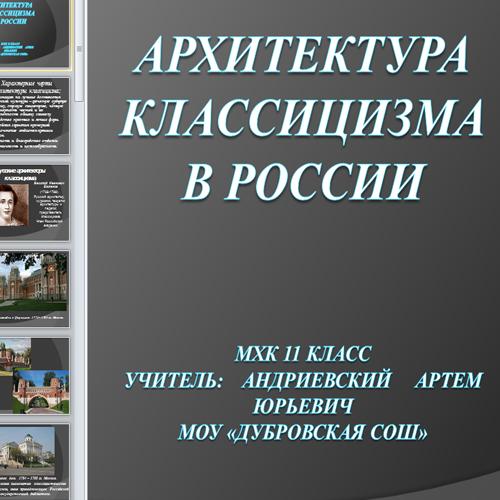 Презентация Архитектура классицизма в России