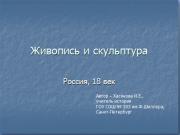Презентация Живопись и скульптура — Россия, 18 век