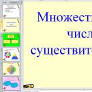 Презентация «Множественное число существительных»