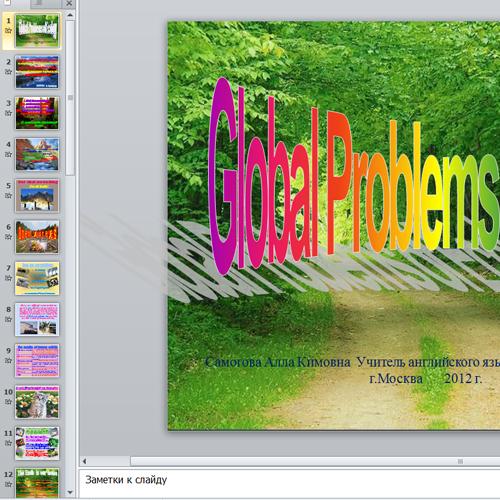 Презентация «Проблемы окружающей среды»