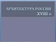 Презентация Архитектура России XVIII века