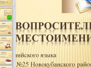 Презентация «Вопросительные местоимения»