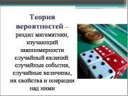 Презентация Элементы теории вероятностей