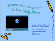 Презентация Windows Media Player