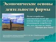 Презентация Экономические основы фирмы