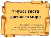 Презентация 7 чудес света древнего мира