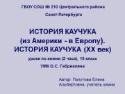 Презентация История каучука